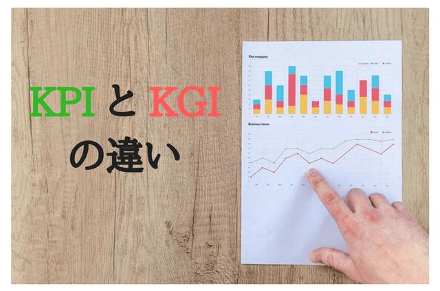 違い kpi kgi KPIとKGIの違いとは?目標達成のために覚えておきたい正しい設定方法